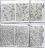 Paper book ink writing
