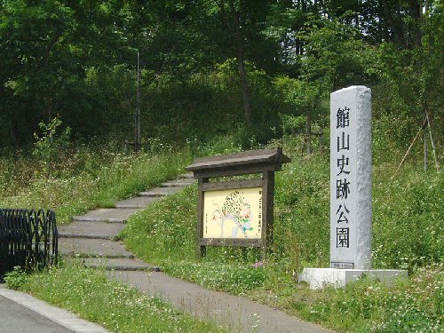 Tateyama Historic Park entrance