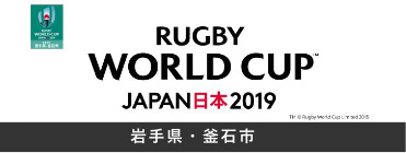 标题:RUGBY WORLD CUP JAPAN 2019年岩手县,釜石
